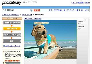 無料写真素材からブログデザインを作成しよう!