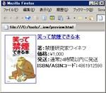作成したHTMLをブラウザで確認