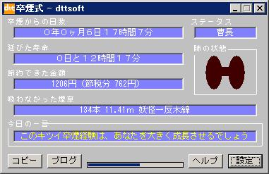 卒煙式 1.05